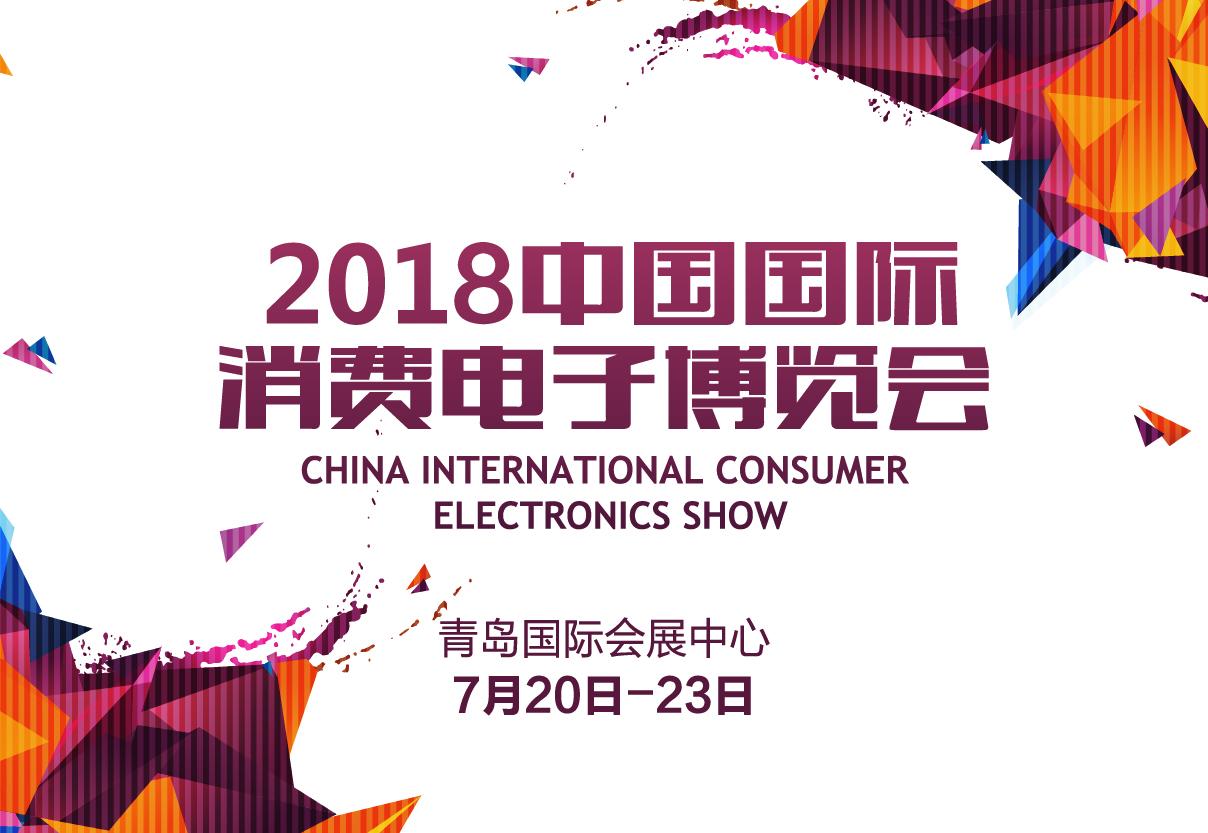 中国国际消费电子博览会将于7月开幕