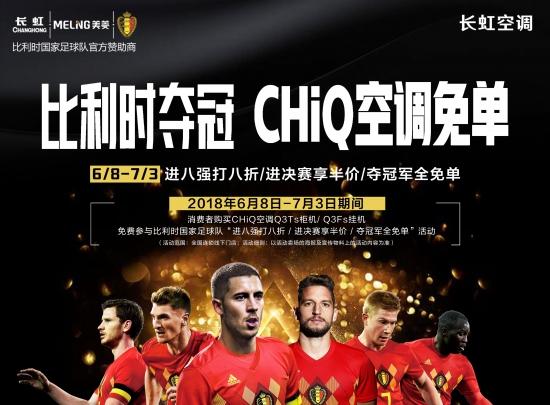 夺冠就免单,长虹CHiQ空调豪气助力红魔登顶足球巅峰