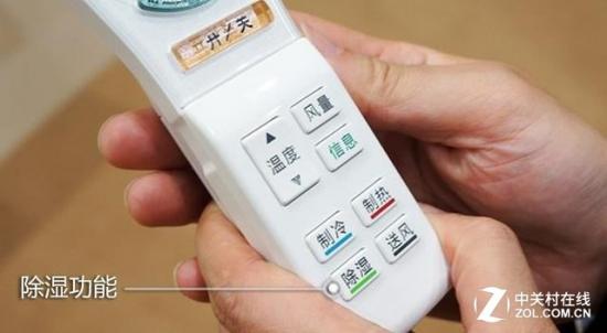 巧用空调除湿功能省不少电