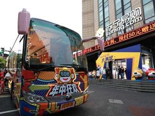 618苏宁5000门店一天售出的冰箱 可装600吨冰淇淋