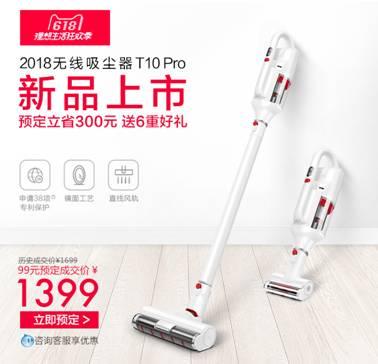 颜值狂潮 小狗T10 Pro无线吸尘器钜惠618
