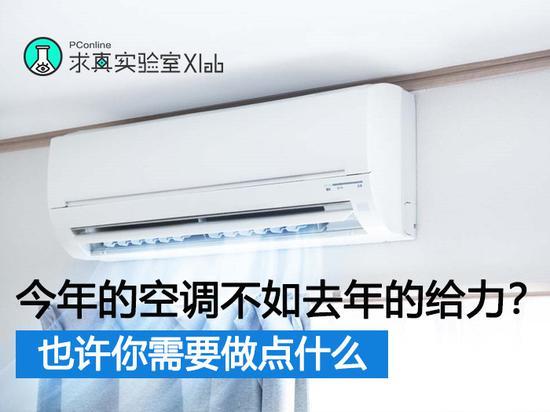 家电求真:今年空调不好用 一定是缺制冷剂吗?