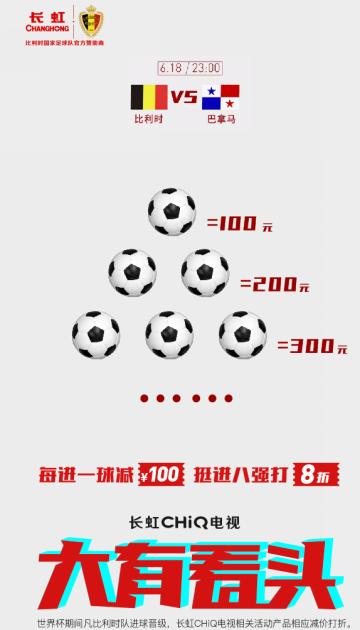 强强联合 多重互动布局2018世界杯