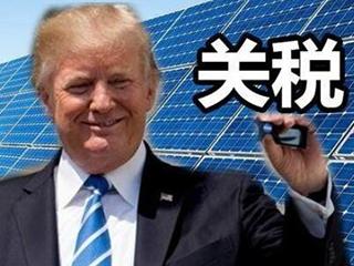 特朗普对进口太阳能电池板征收关税 超过25亿美元安装项目停滞
