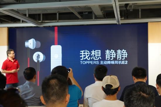 主动降噪仅售199元 TOPPERS发布降噪耳机E2