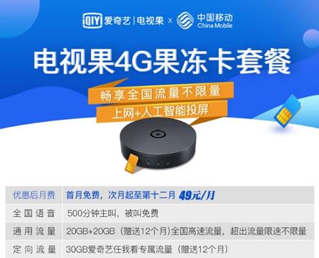 爱奇艺电视果4G发布 颠覆智能硬件模式创新