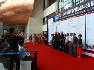 CIT2018中国影音集成科技展在北京举行