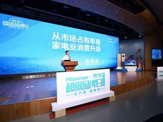 世界杯超嗨森 海信携手京东启动超级品牌日