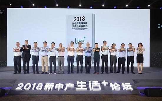 《新中产高端家电消费趋势白皮书》正式发布