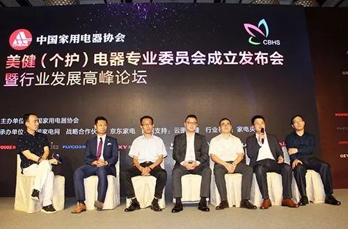 中国家用电器协会美健(个护)电器专委会在京成立