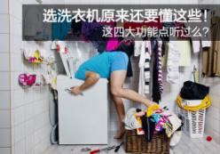 划重点!选洗衣机原来还要懂这四点!