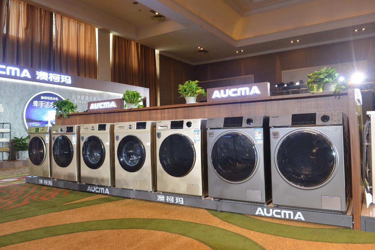 牵手洁净生活,澳柯玛洗衣机新品盛装亮相