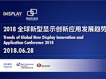 2018年全球新型显示创新用用发展趋势研讨会