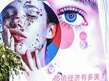 中国家用电器协会美健(个护)电器专业委员会成立发布会暨行业发展高峰论坛
