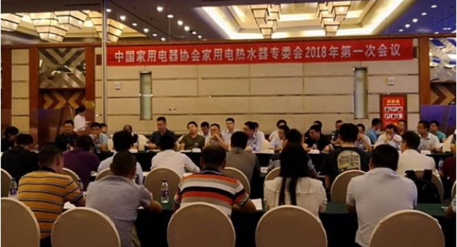 中国家电协会电热水器专委会2018第一次会议召开
