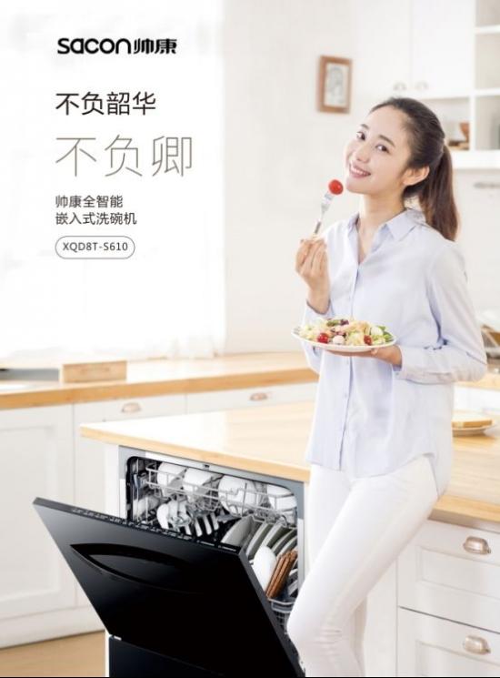 好厨房选帅康 帅康厨电为你开启厨房里的美好生活