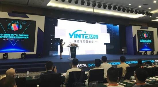 2018葵花奖揭晓因特智能锁斩获两大重磅奖项-焦点中国网