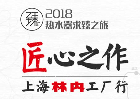 """""""2018热水器求臻之旅""""林内工厂站即将发车"""