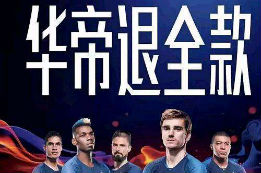 法国队世界杯夺冠 华帝已启动退款流程