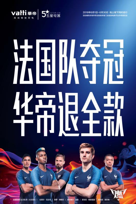 """法国队世界杯夺冠,五星电器同步华帝""""夺冠套餐""""退全款"""