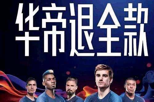 履行承诺 华帝的世界杯营销账本明亏实盈