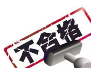 江苏省质监局发布空净净水器质量抽查报告