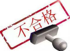 江蘇抽檢家用空調 8批次產品不合格