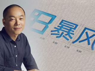 暴风集团:暴风统帅将引5亿元投资 冯鑫任首席产品官