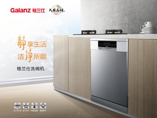 洗净、除菌、烘干三合一  格兰仕引领洗碗机本土化创新