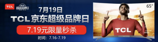 砥砺十年 TCL与京东战略合作逐年升温