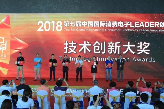 2018青博会:海尔电热水器ME7获技术创新大奖