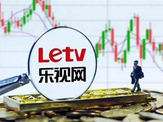 乐视网股价跌破3元 此前公告称公司存被暂停上市风险