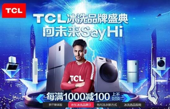 横向发展新棋局 TCL冰箱洗衣机如何排兵布阵