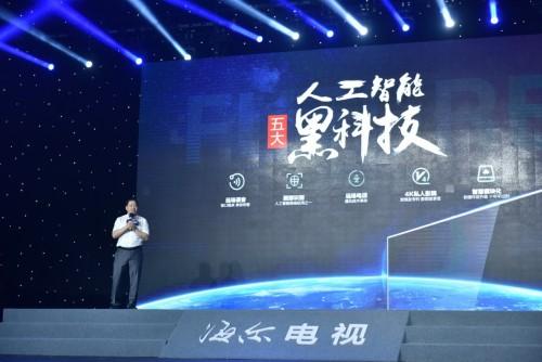 海尔电视T82发布 新产品新零售新生态引领行业