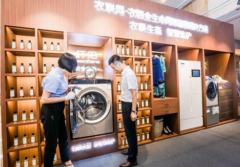 海尔衣联网杭州亮相:洗护存搭购做专属衣物管家