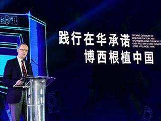 博西家电本土化战略持续进行时 20余年深耕中国市场