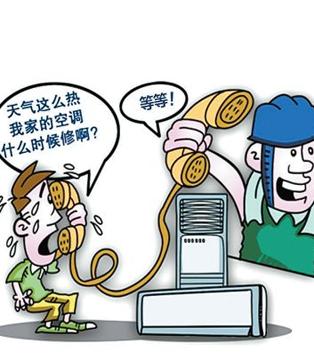 空调维修切勿网上查电话