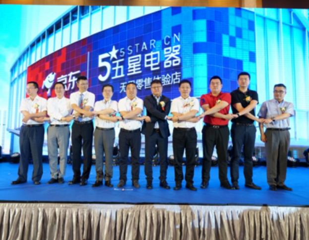 五星电器扩张进入福建 与京东合作两年内开20家实体店
