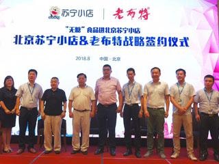 携手老布特,北京苏宁小店打造社区健康新生活