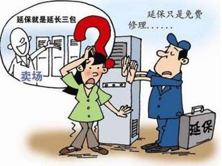 乱炖家电:家电延保服务即延长家电保修期?靠谱!?