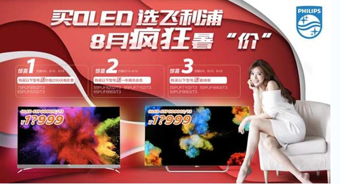 """疯狂暑""""价""""钜惠来袭 买OLED选飞利浦电视"""