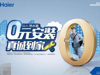 热水器行业掀起服务革命:海尔推出零元安装!