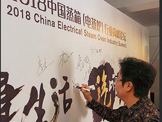 2018中国蒸箱(电蒸炉)行业高峰论坛