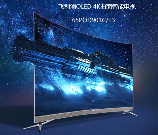 暑期追剧选OLED电视 飞利浦彰显出色实力