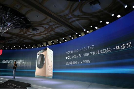 不忘初心20年从心出发TCL冰箱洗衣机全球战略合作伙伴大会开幕-视听圈