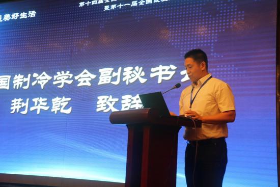 中国制冷学会副秘书长荆华乾致辞