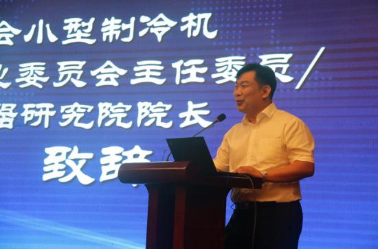 中国制冷学会小型制冷机低温生物医学专业委员会主任委员、中国家用电器研究院院长刘挺致辞