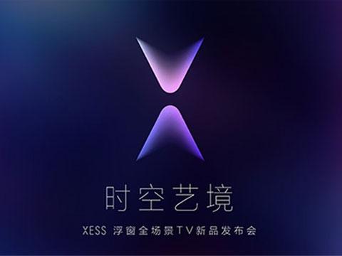 时空艺境 XESS浮窗全场景TV新品发布会