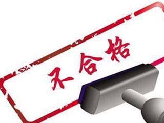 【厦门】市监局:37批次家用燃气灶具抽检不合格