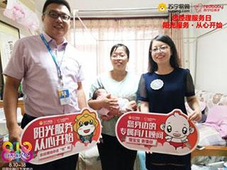 北京苏宁总经理服务日:超燃服务,从心开始